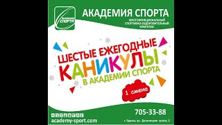 Каникулы в Академии Спорта 1 смена 2019г.