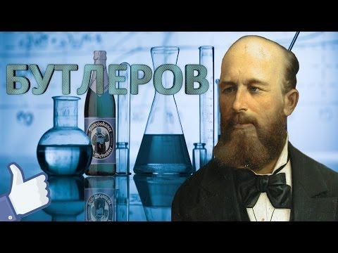 Бутлеров как химия