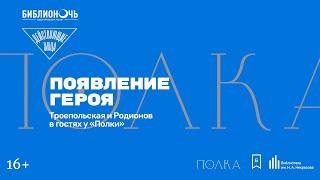 Появление героя. Ток-шоу проекта «Полка». В гостях Екатерина Троепольская и Андрей Родионов.