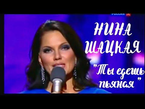 Нина Шацкая - Ты едешь пьяная