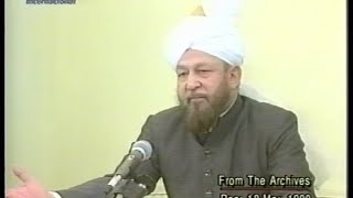 Urdu Khutba Juma on May 18, 1990 by Hazrat Mirza Tahir Ahmad