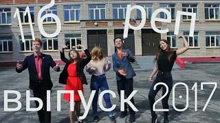 ВЫПУСКНОЙ КЛИП 2017 // 11Б- ДОМ-ШКОЛА