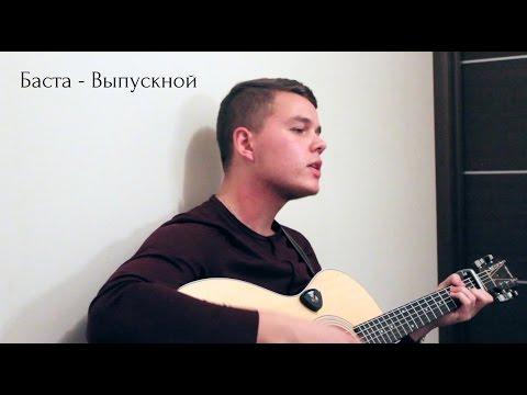 Баста - Выпускной Медлячок  кавер на гитаре Афанасьев Александр