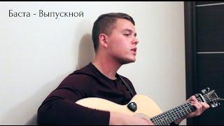 Баста - Выпускной (Медлячок) / кавер на гитаре (Афанасьев Александр)