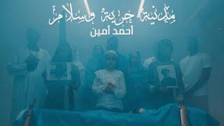 Ahmed Amin - Civil, Freedom & Peace (Official Video) / أحمد أمين - مدنية حرية وسلام