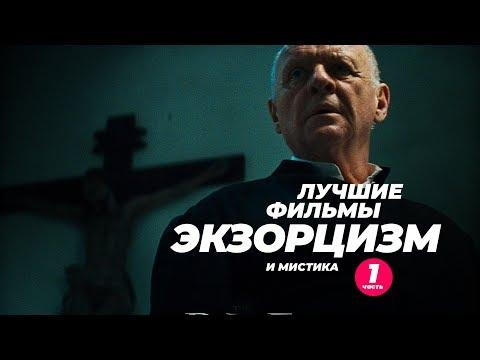 Лучшие фильмы про одержимость и экзорцизм. Часть 1.