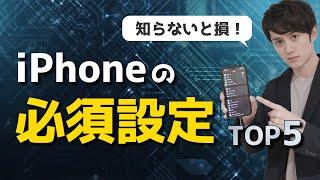 【知らないと損!】やるだけで生産性が上がるiPhoneの必須設定TOP5