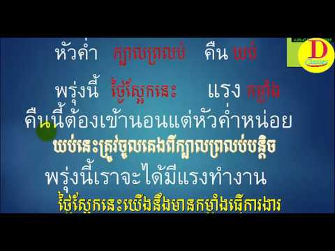 Thai Daily Classes ► រៀនភាសាថៃខ្មែរ| Thai Words and Sentences| How make thai sentence part 03