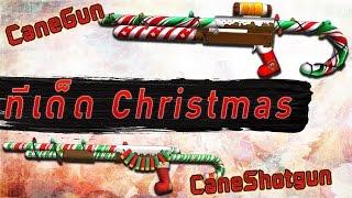 ปืนเก่าเล่าใหม่ Series พิเศษ Christmas ปีล่าสุด ไม่ได้มีดีแค่ความสวยงาม