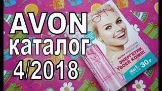 AVON Каталог 4/2018. Directory 4/2018. look together # IVI.obo.mne