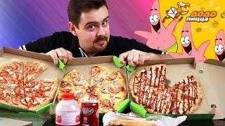 Доставка Додо пицца. Сами просили. Обзорище(, 2016-12-04T07:52:41.000Z)
