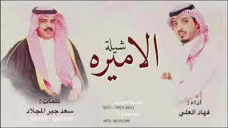 شيله الاميرة كلمات سعد المجلاد الحان  اداء فهاد العلي