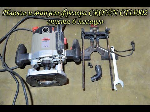 Плюсы и минусы фрезера CROWN CT11002 спустя 6 месяцев использования. Обзор на фрезер CROWN CT11002