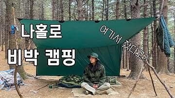 [ 비박 캠핑 ] 여자혼자 미군침낭 하나로 숲속에서. . . 와일드캠핑 부시크래프트 먹방캠핑 비화식