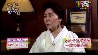 NHK放送 おはサタ!藤堂和子