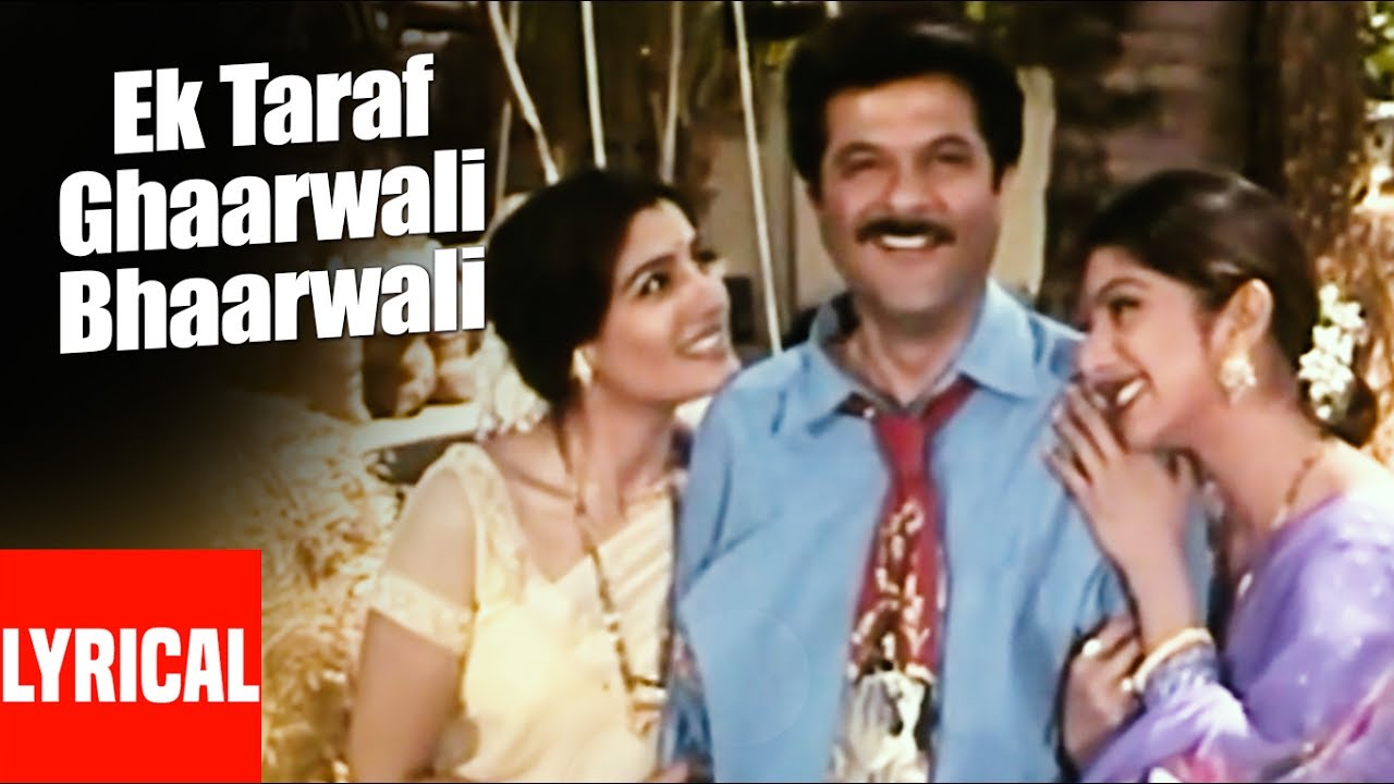 Download Ek Taraf Hai Gharwali Lyrical Video | Gharwali Baharwali | Anil Kapoor, Raveena Tandon, Rambha