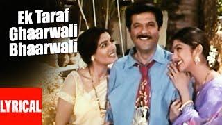 Ek Taraf Hai Gharwali Lyrical Video | Gharwali Baharwali | Anil Kapoor, Raveena Tandon, Rambha