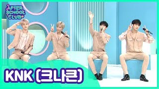 [After School Club] Ep.378 - KNK(크나큰) is back with their new album [KNK S/S COLLECTION] !