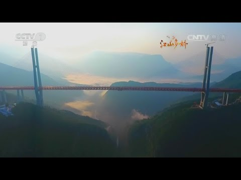 CCTV Documentary《Chinese Dream:from Great Wall to Modern Road and Bridge》中国梦:从长城运河到现代路桥