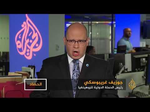الحصاد- المسلمون الروهينغا بين القتل والتهجير