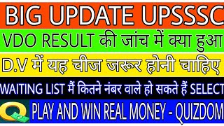 Big Update UPSSSC VDO RESULT | WAITING LIST AND D.V UPDATE | #QUIZDOM APP PLAY AND WIN REAL MONEY