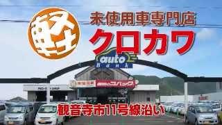 香川県の自動車販売店クロカワのテレビCMです。