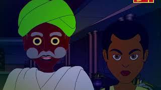 Bhoot Bunglow/Bengali/Thakurmar jhuli/grandmothers tales/panchtantra/aesops tales