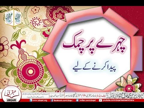 Chehre Par Chamak Paida Karne Ka Raz -- Ubqari Totkay