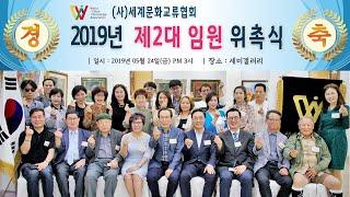 [(사)세계문화교류협회] 제2대 임원위촉식 2019.0…