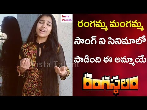 Rangamma Mangamma Lyrical Song By MM Manasi || Rangasthalam Songs | Rangasthalam Movie | InstaTalent