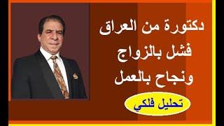 ح891/ فشل الزواج لدكتورة ناجحة بعملها من العراق.. ابو مارك احمد الخميسي