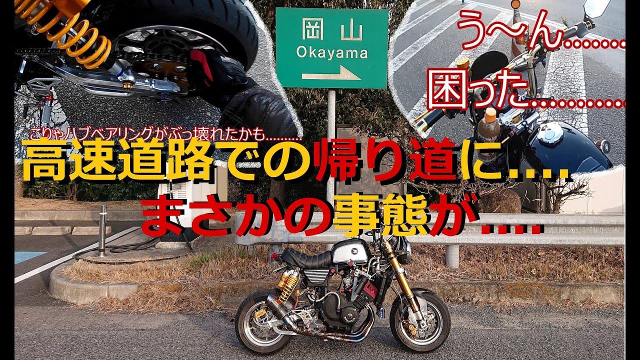 [ゴリラ250cc] 高速道路の帰り道にトラブルが.........