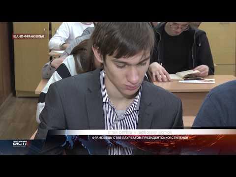 Остап Шийка став лауреатом стипендії президента України