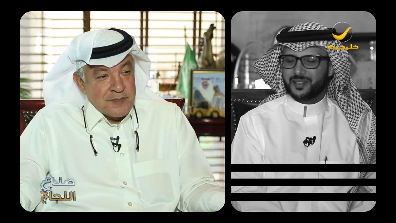 رجل الأعمال غسان النمر ضيف برنامج صناع النجاح مع صالح الثبيتي