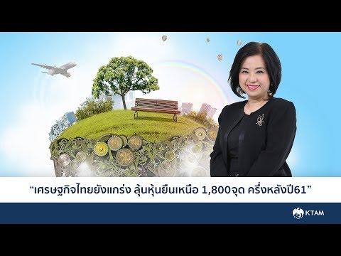 เศรษฐกิจไทยยังแกร่ง ลุ้นหุ้นยืนเหนือ 1,800จุดครึ่งหลังปี61