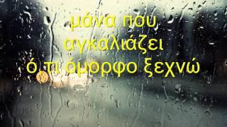 Ελευθερία Ελευθερίου Ταξίδι στη βροχή lyrics