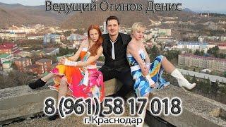 Ведущий Денис Отинов г Краснодар 8 961 58 17 018