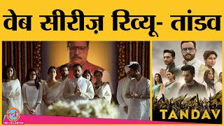 Tandav Web Series Review In Hindi | Saif Ali Khan | Sunil Grover | Md Zeeshan Ayub | Dimple Kapadia