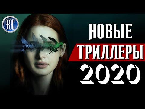 ТОП 8 НОВЫХ ТРИЛЛЕРОВ 2020, КОТОРЫЕ УЖЕ ВЫШЛИ В ХОРОШЕМ КАЧЕСТВЕ | КиноСоветник - Видео онлайн