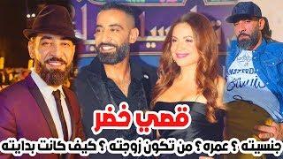 مذيع ام بي سي قصي خضر ستنصدم من تكون زوجته وتعرف على عمره وجنسيته الحقيقية