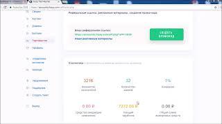 Скачать Вечный заработок на хостингах от 120 000 рублей в месяц  Пакет  Максимальный 2