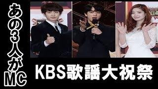 防弾少年団 ジン&EXO チャンヨル&TWICE ダヒョン、「KBS歌謡大祝祭」のMCに決定!