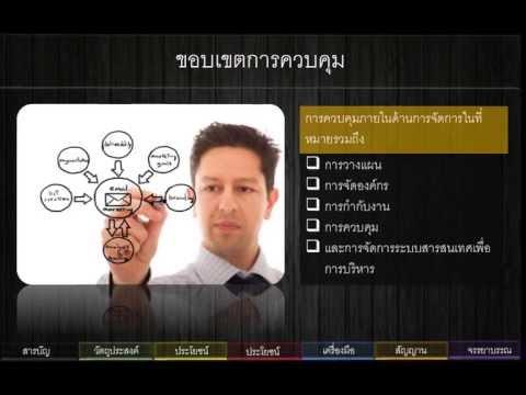 ตัวอย่าง PowerPoint - งานวิชาการ