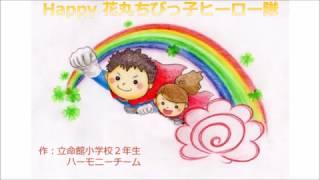 立命館小学校2年生,120人の仲良しハーモニーチームが作った,京のやさい歌です。 全国のみなさんに京野菜を好きになってもらおう!という思...