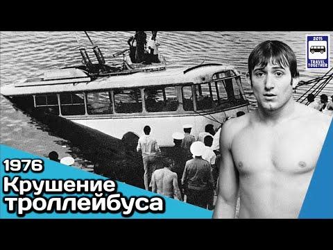 🇦🇲Крушение троллейбуса в Ереване,1976 год. Подвиг Шаварша Карапетяна | Trolleybus Crash In Yerevan