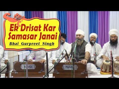 Ek Drisat Kar Samasar Janai   Bhai Gurpreet Singh (Rinku Vir Ji Bombay Wale)