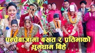 Bakhat र Prativa को पन्चेबाजा सहित धुमधाम बिहे | Balchhi र Karishma बने लोकन्ती Sutra Entertainment