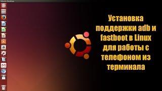 Установка adb и fastboot на Linux
