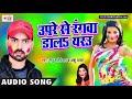 Download निचे रंगिहन राजा जी ~ Manu Manoranjan & Anshu Wala ~ Upare Se Rangwa Dala Eyaru ~ Holi Hit Song 2018 MP3 song and Music Video
