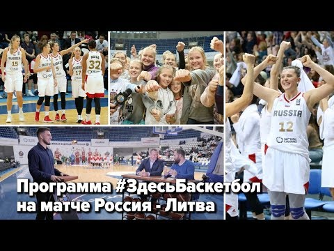 Программа Здесь Баскетбол на матче Россия - Литва